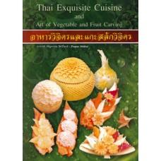 Thai Exquisite Cuisine & Art of Vegetable and Fruit Carving, Sri