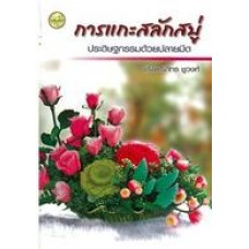 Thai Soap Carving Book