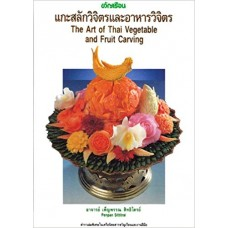 The Art of Thai Vegetable and Fruit Carving